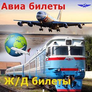 Авиа- и ж/д билеты Багратионовска