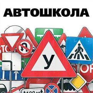 Автошколы Багратионовска