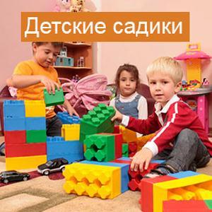 Детские сады Багратионовска