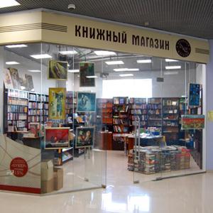 Книжные магазины Багратионовска