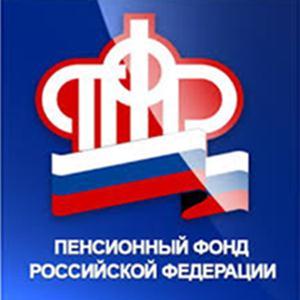 Пенсионные фонды Багратионовска