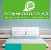 Аренда квартир и офисов в Багратионовске