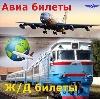 Авиа- и ж/д билеты в Багратионовске