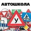 Автошколы в Багратионовске