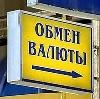 Обмен валют в Багратионовске