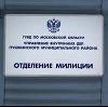 Отделения полиции в Багратионовске
