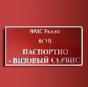 Паспортно-визовые службы в Багратионовске
