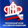 Пенсионные фонды в Багратионовске
