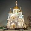 Религиозные учреждения в Багратионовске