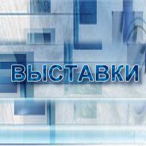 Выставки Багратионовска