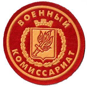 Военкоматы, комиссариаты Багратионовска